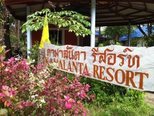 Kamalanta Resort Koh Lanta