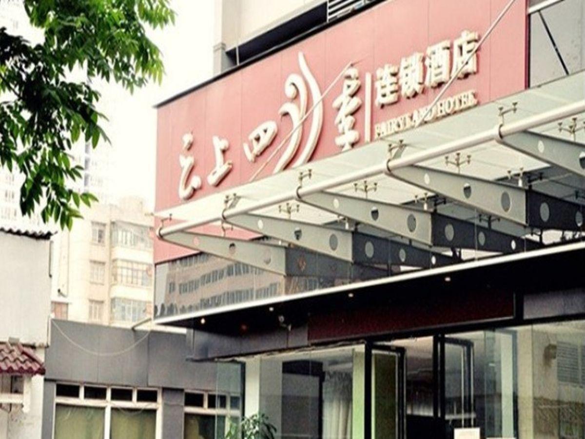 Fairyland Hotel Kunming Gulou - Kunming