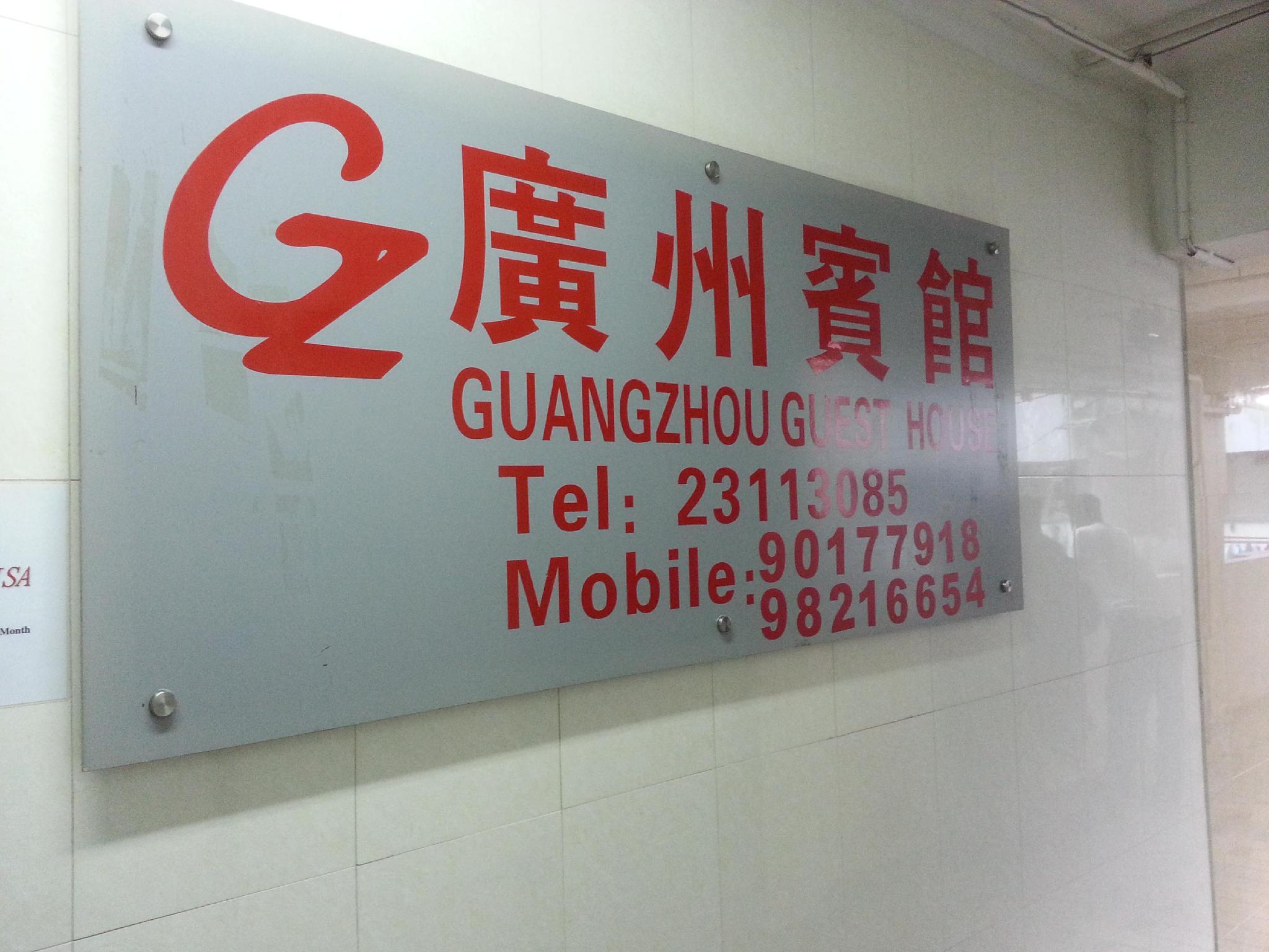 Guangzhou Guest House Hong Kong