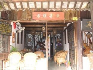 Xitang AnShan YaJu Inn