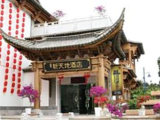 Kunming Eway Xintiandi Hotel - Hotel and accommodation in China in Kunming