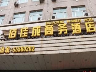 Harbin Baijiacheng Hotel | Hotel in Harbin