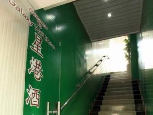 Galaxy Wifi Hotel Hong Kong - Interiér hotelu