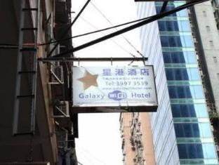 Galaxy Wifi Hotel Hong Kong - Exterior del hotel