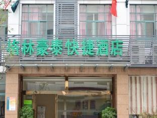Green Tree Inn Yangzhou West Station Baixiang Road Hotel