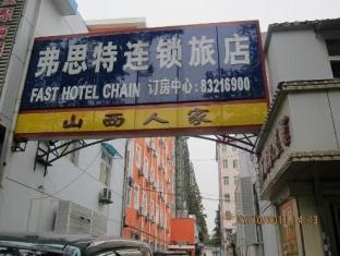 Fast 109 Hotel Nanjing Beijing East Road Nanjing - Hotel Exterior