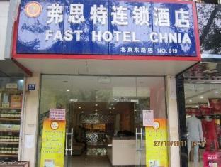 Fast 109 Hotel Nanjing Beijing East Road Nanjing - Exterior