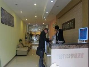 Fast 109 Hotel Nanjing Beijing East Road Nanjing - Reception