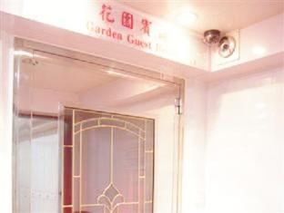 Garden Guest House - Las Vegas Group Hostels HK Hong Kong - Garden Guest House Main Entrance