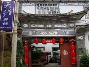 Dali Bo Ai Shop of Tianya Inn