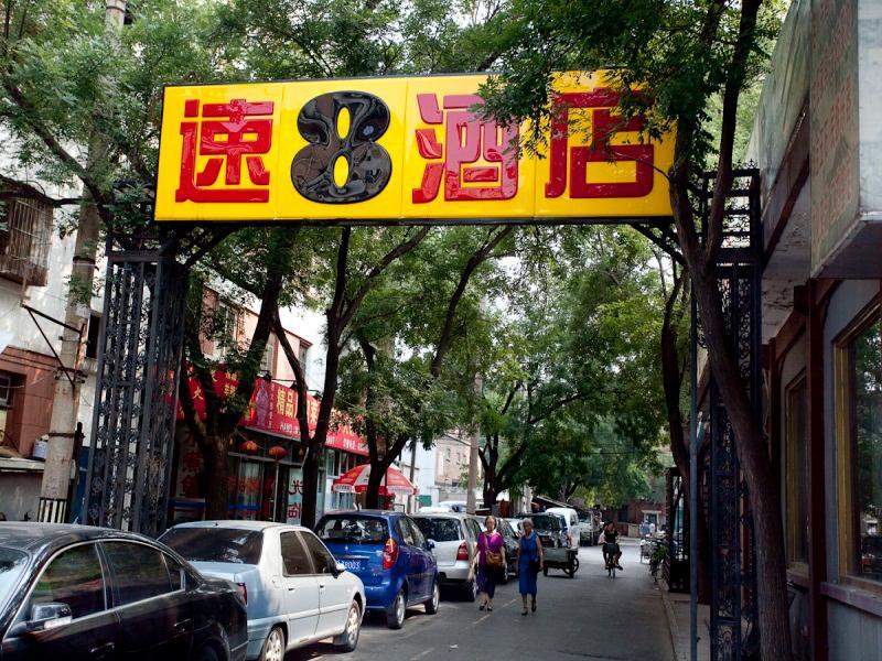 Super 8 Hotel Beijing Qianmen Hufang Road