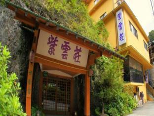 hotel Hakone Shiunso