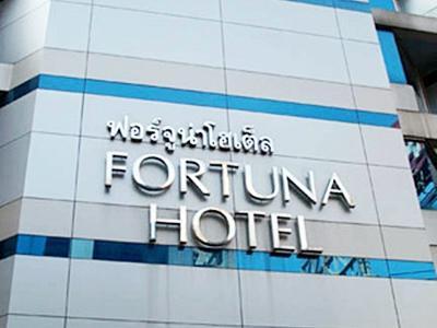 フォーチュナホテル2