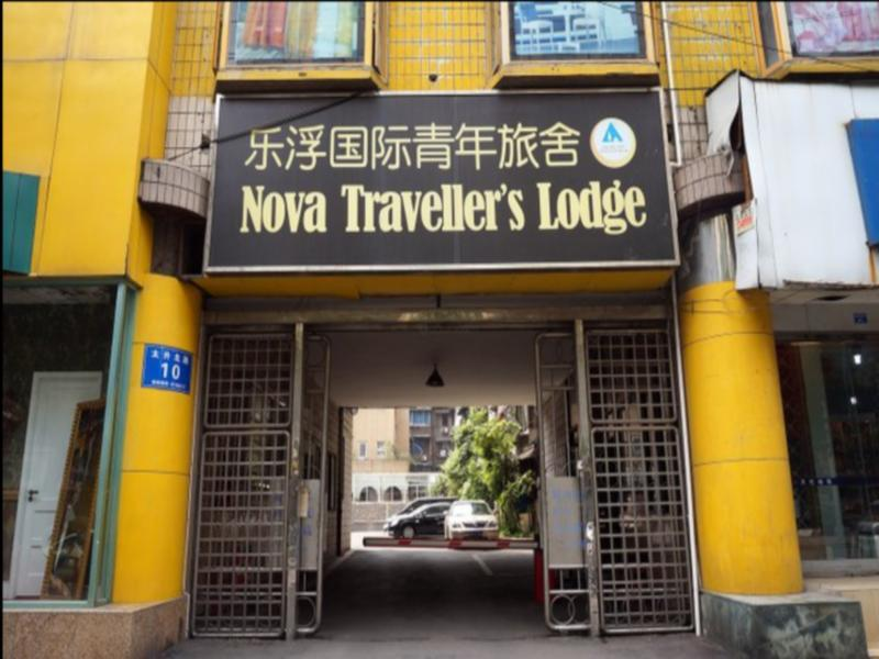 Chengdu Nova Traveller Lodge