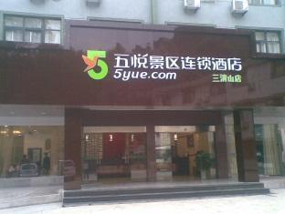 5 Yue Sanqingshan Branch