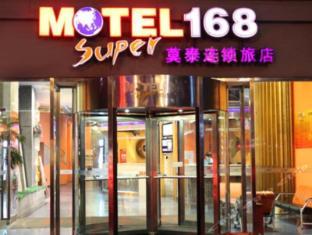 168 JIEFANGBEI HOTEL