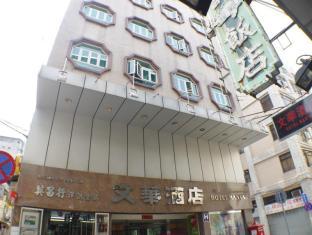 Man Va Hotel Makau - Hotel z zewnątrz