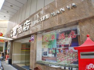 Man Va Hotel Macau - Entrada