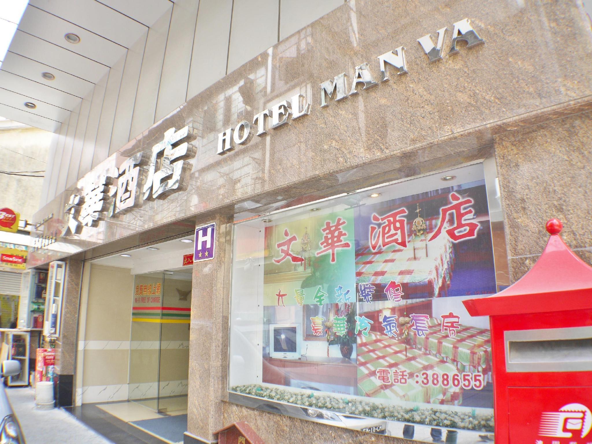 Man Va Hotel ماكاو