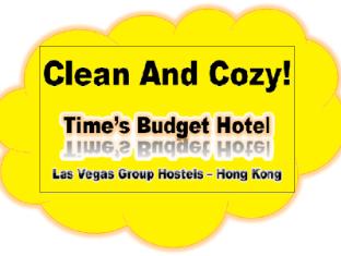 Times' Budget Hotel Hong Kong - Las Vegas Group Hostels HK Hong Kong - Time's Budget Hotel - Las Vegas Group Hostels