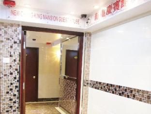 New Chung King Mansion Guest House - Las Vegas Group Hostels HK Hong Kong - Hotellin ulkopuoli