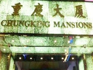 New Chung King Mansion Guest House - Las Vegas Group Hostels HK Hong Kong - Exterior do Hotel