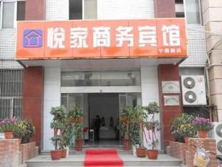 Yuejia Hefei Business Hotel