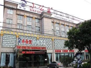 Nantong Xiaogongzhu Hotel