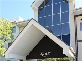 Hotel SP Haruno SP哈茹罗酒店