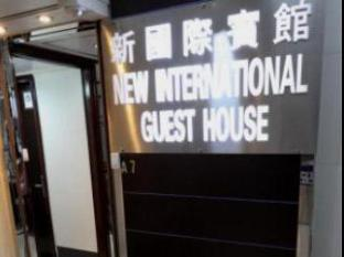 New International Guest House Хонконг - Вход