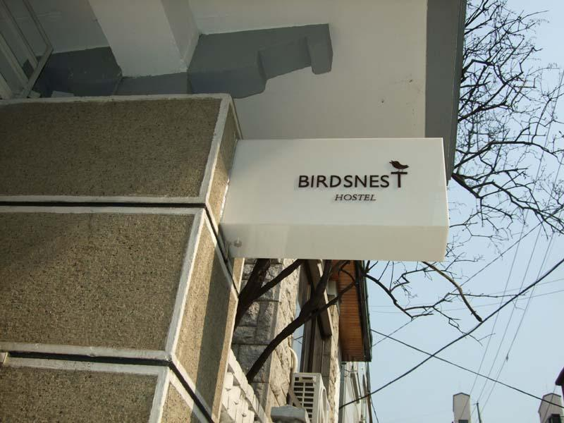 Birdsnest Hostel Hongdae - Hotels and Accommodation in South Korea, Asia