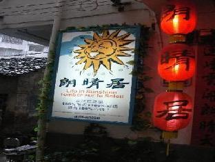 Yangshuo Sunshine House - Yangshuo
