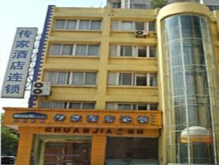 Chuanjia Hotel Nanjing Confucian Temple