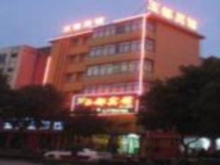 Chaohu Yudu Hotel (No.2)