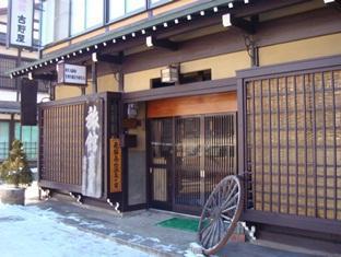 Oyado Yoshinoya 大屋户吉野之家