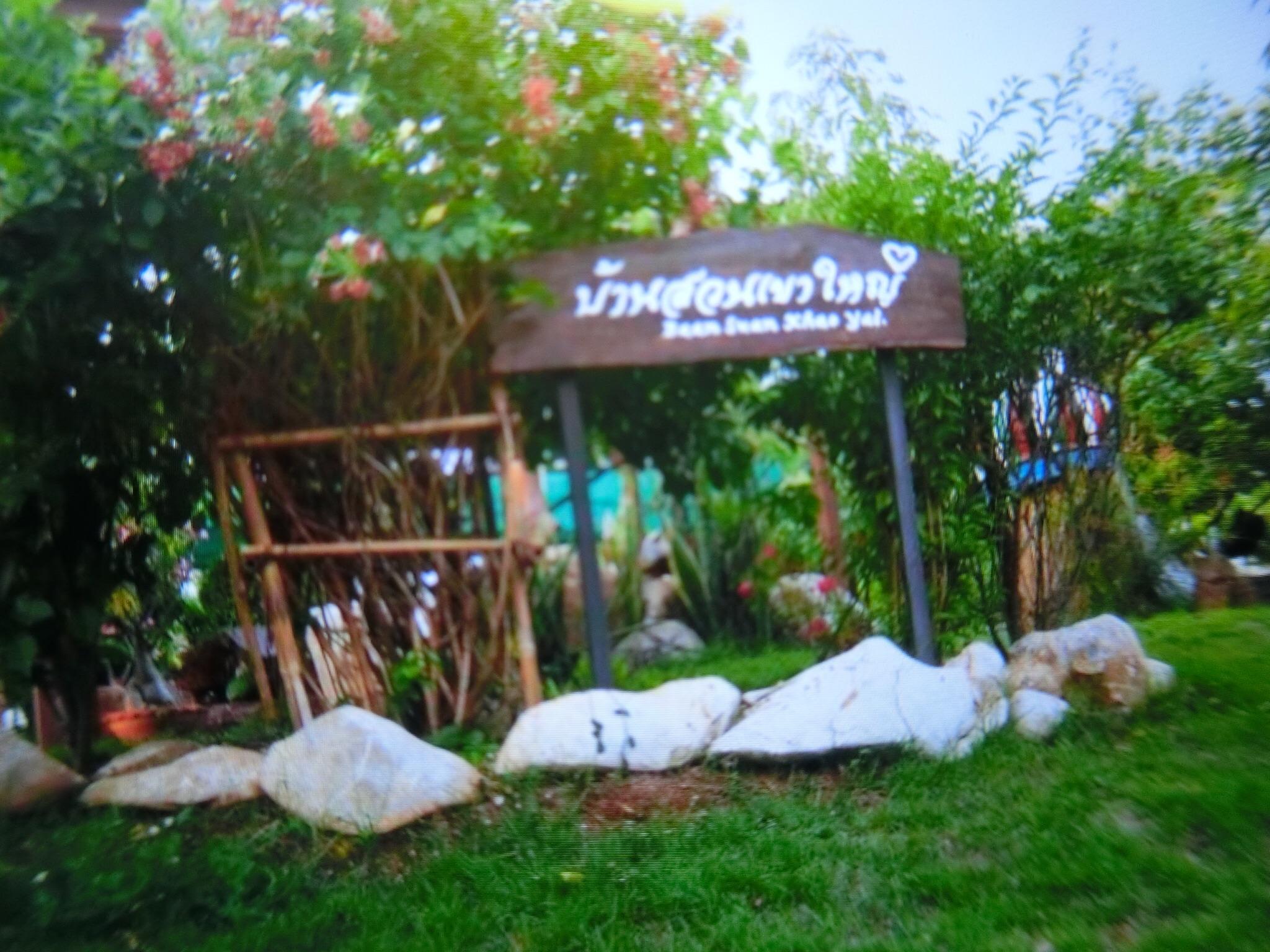 Baan Suan Khao Yai - Khao Yai