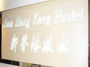 New Hong Kong Hostel - Las Vegas Group Hostels HK Hong Kong - New Hong Kong Hostel