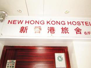 New Hong Kong Hostel - Las Vegas Group Hostels HK Hong Kong - New Hong Kong Hostel Entrance