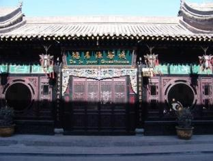 Pingyao Dejuyuan Guesthouse