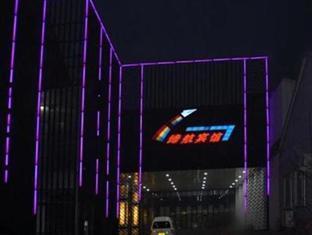 Beijing Dihang Business Hotel Deals Beijing