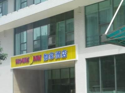 Home Inn - Zhujiang New Town Bran