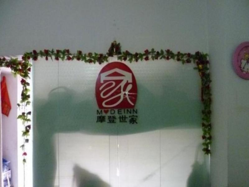 Fuzhou Mode Inn WuSi Branch - Hotels and Accommodation in China, Asia