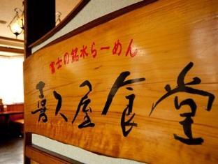 Kikuya Fuji-san - Restaurant