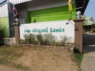 Hotell The Greenery Resort i , Khon Kaen. Klicka för att läsa mer och skicka bokningsförfrågan
