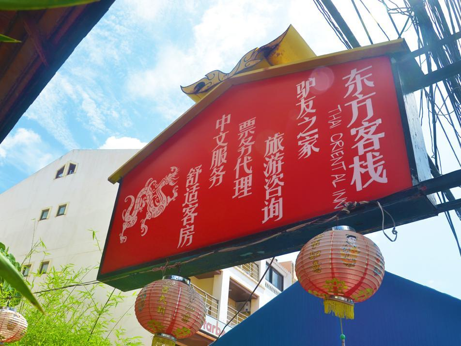 Hotell Thai Oriental Inn i Patong, Phuket. Klicka för att läsa mer och skicka bokningsförfrågan