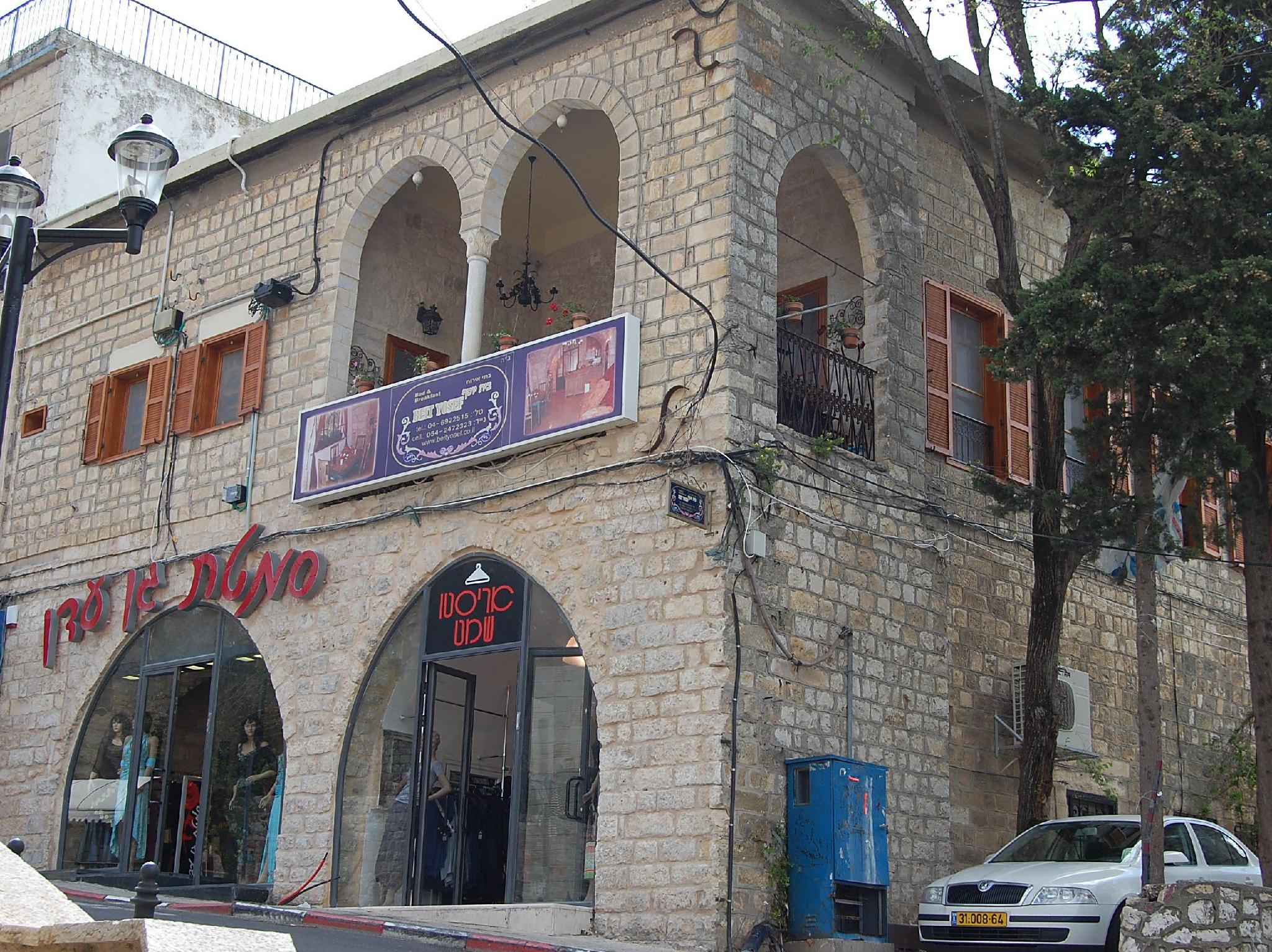 Beit Yosef Safed Guest house - Hotels and Accommodation in Israel, Middle East