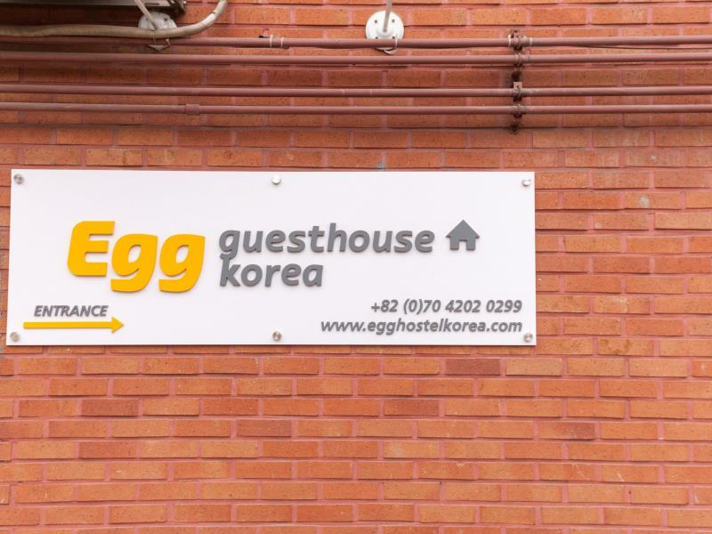 Egg Guesthouse Korea in Hongdae - Hotels and Accommodation in South Korea, Asia