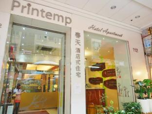Printemp Hotel Apartment Hongkong - Inngang