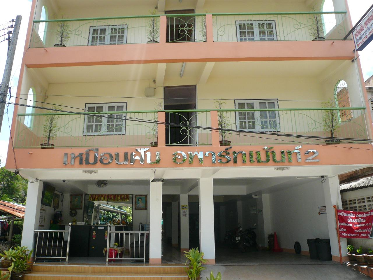 Muean Fun Apartment 2 - Hotels and Accommodation in Thailand, Asia