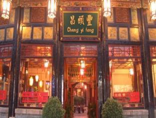 Pingyao Changyifeng Hotel